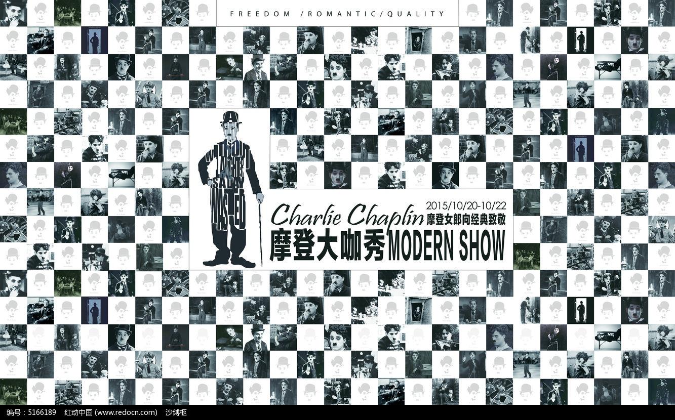 简约黑白格子摩登大咖秀致敬经典酒吧海报PSD格式图片