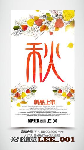 简约秋季促销海报模版