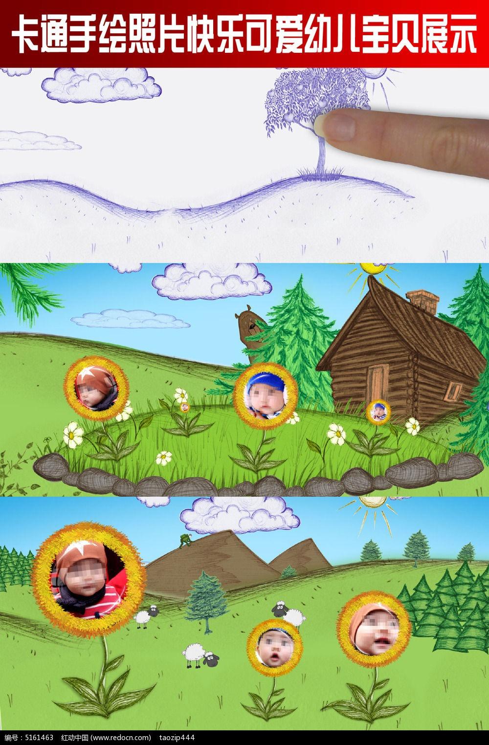 卡通手绘照片快乐可爱幼儿宝贝展示ae模板