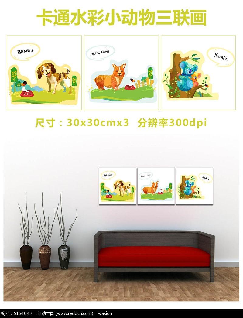 卡通水彩小动物装饰画无框画三联画04ai素材下载_无框