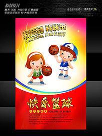 快乐篮球海报设计