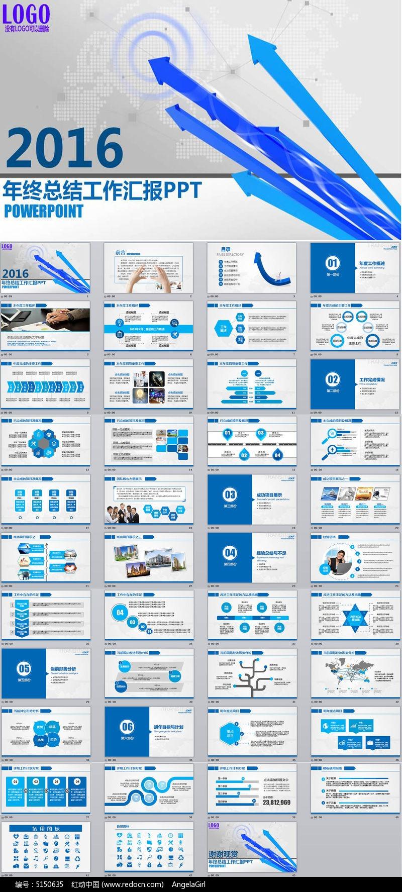 框架完整的年终总结新年计划ppt模板