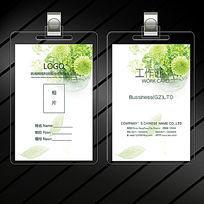 绿色清新工作证模板