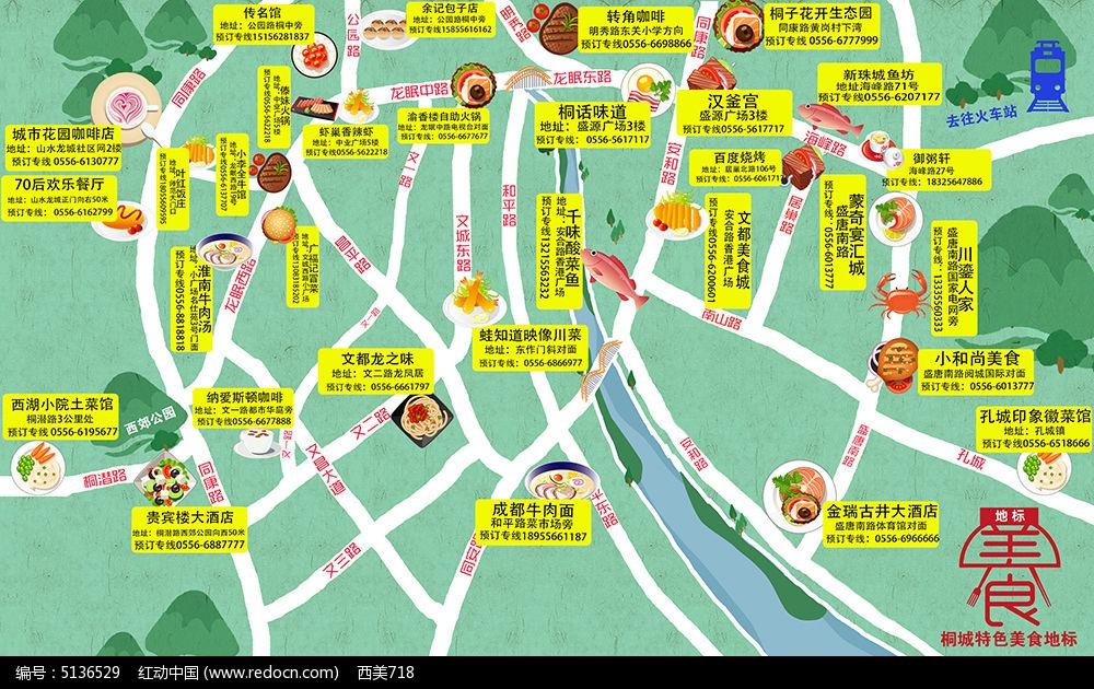 美食矢量地图设计