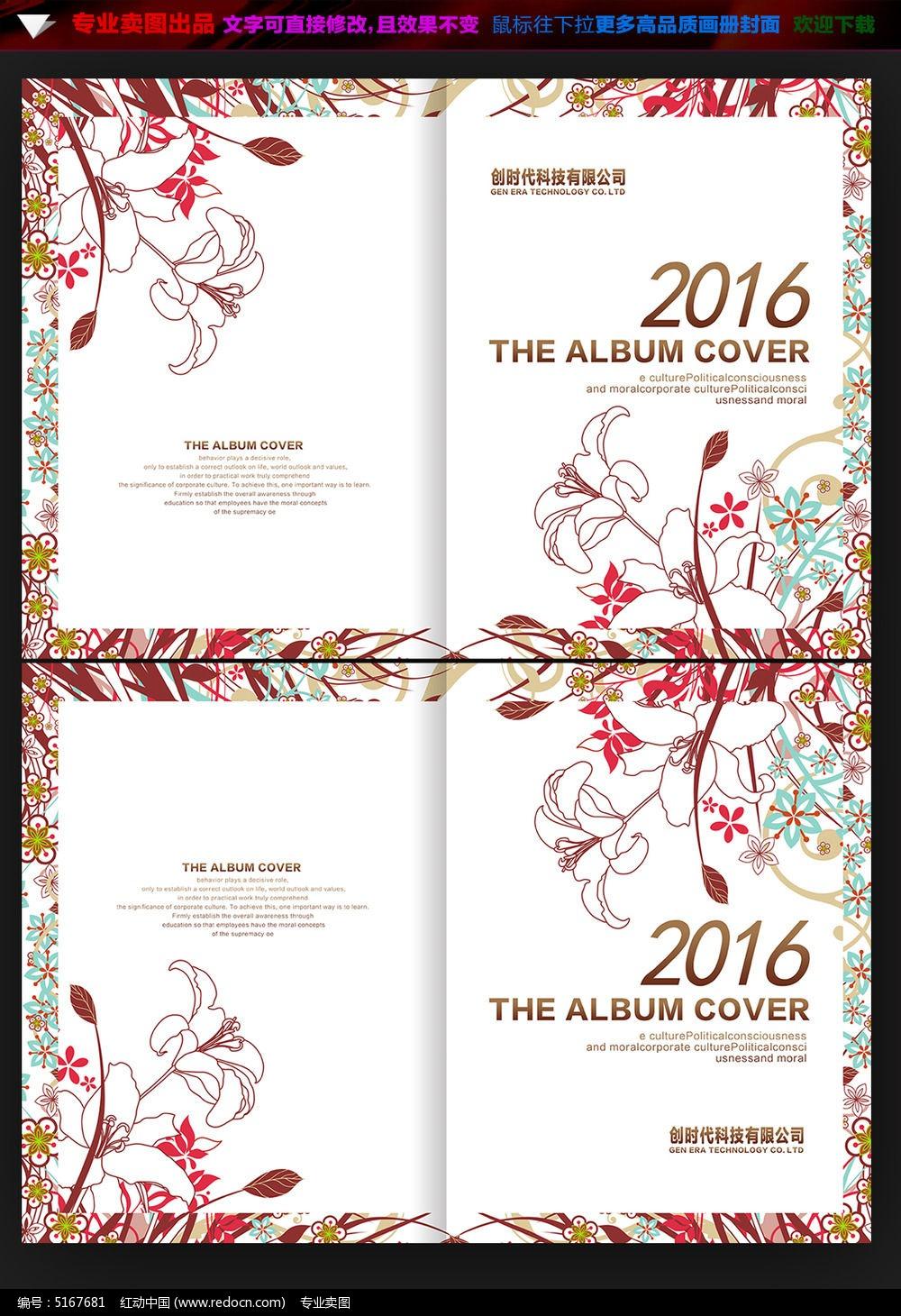欧式画册封面设计_画册设计/书籍/菜谱图片素材