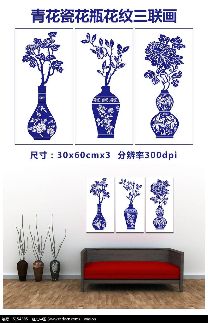 青花瓷花瓶花纹装饰画无框画三联画