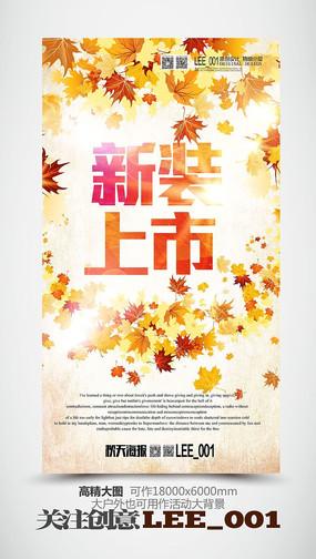 秋天秋季新品上市促销海报模版