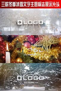 三款冬季冰雪文字主题标志展示片头ae模板