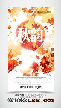 深秋枫叶秋季新品上市海报模版