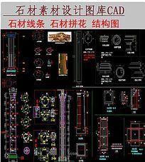 石材素材CAD图库