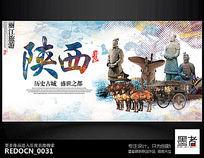 水彩陕西文化旅游宣传海报