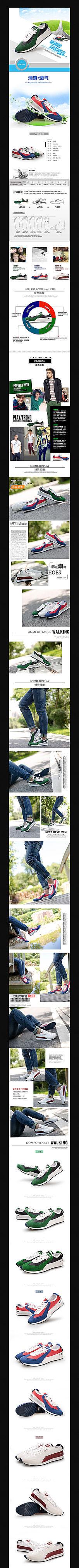 淘宝男鞋运动鞋详情页描述图