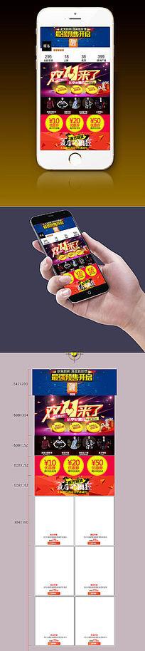 淘宝双11素材模板手机无线端首页