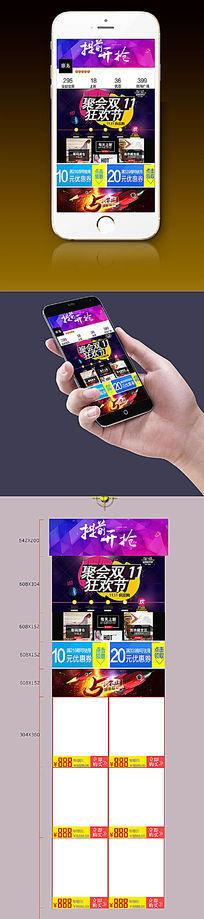淘宝双11提前开抢预售手机端模板优惠券首页装修图片下载