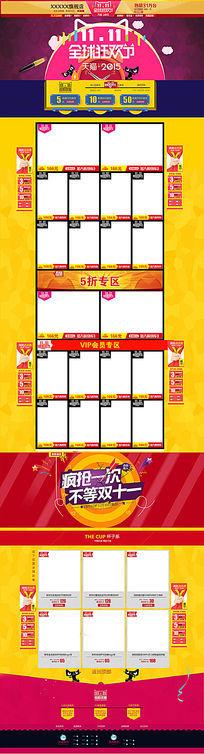 淘宝天猫官方双11首页精品模板PSD图片下载