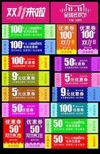 淘宝天猫节日活动双11双12优惠券 PSD