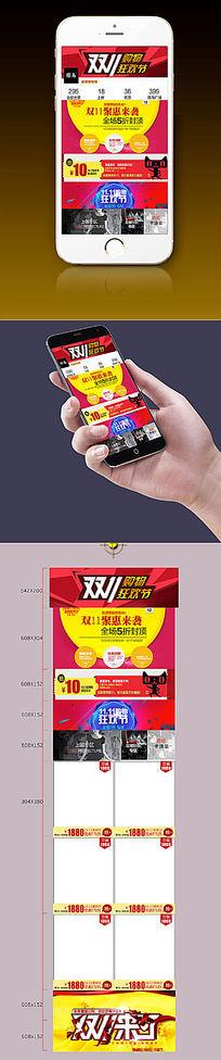 淘宝天猫双11手机端素材首页模板