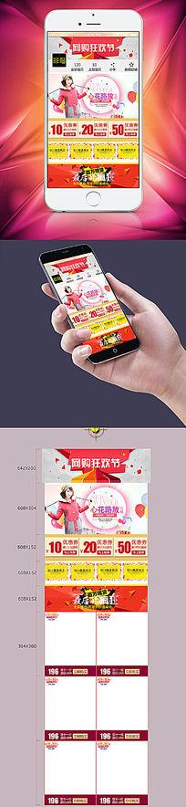 淘宝天猫双11手机无线端首页图片下载