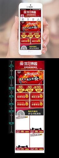 淘宝天猫双11手机无线客户端首页模板