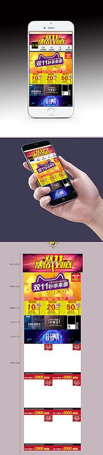 天猫淘宝双11手机端天猫无线端首页模板