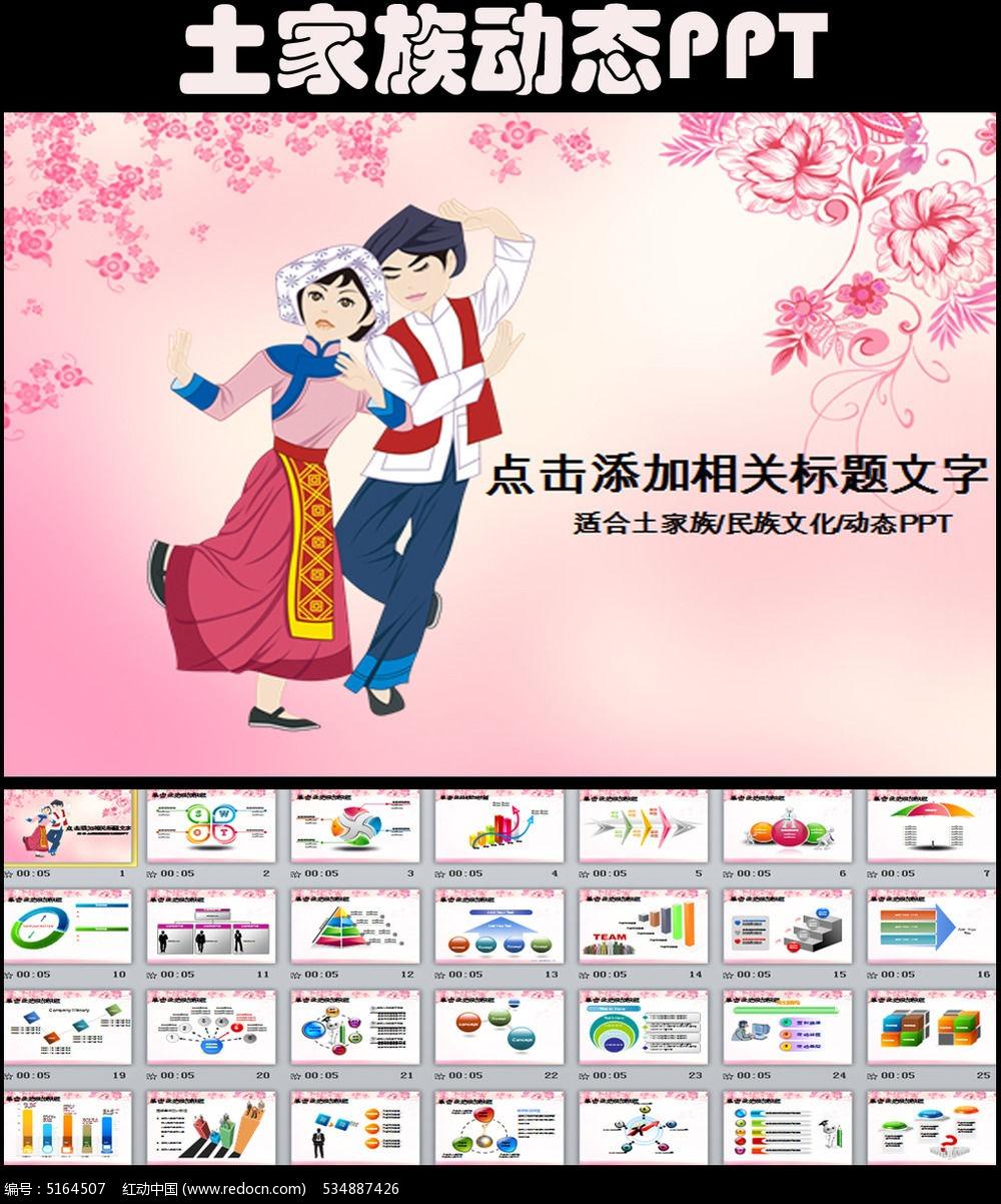 土家族民族风ppt动态模板pptx素材下载 编号5164507 红动网