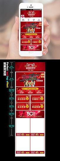引爆双11手机客户端通用海报 PSD