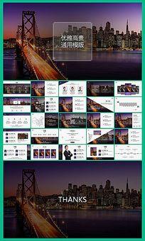 优雅高贵紫大桥现代都市背景高大上工作汇报商务ppt模版-HY23