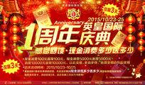 娱乐会所周年庆宣传海报PSD格式