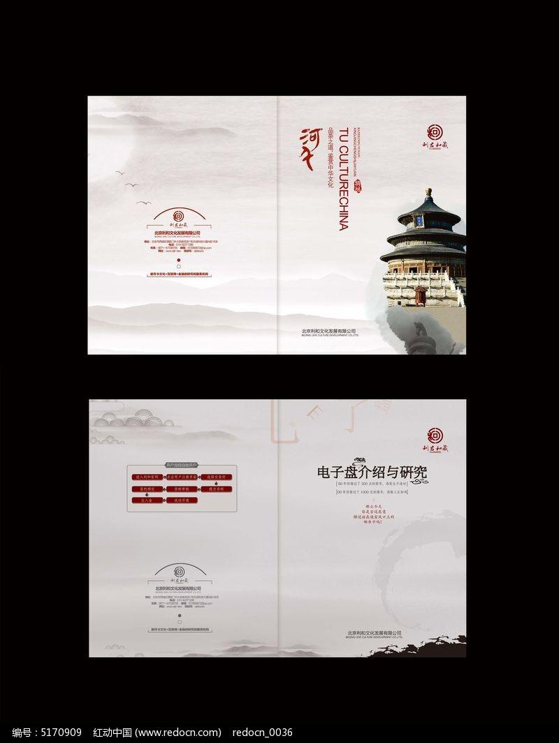 中国风封面_画册设计/书籍/菜谱图片素材图片