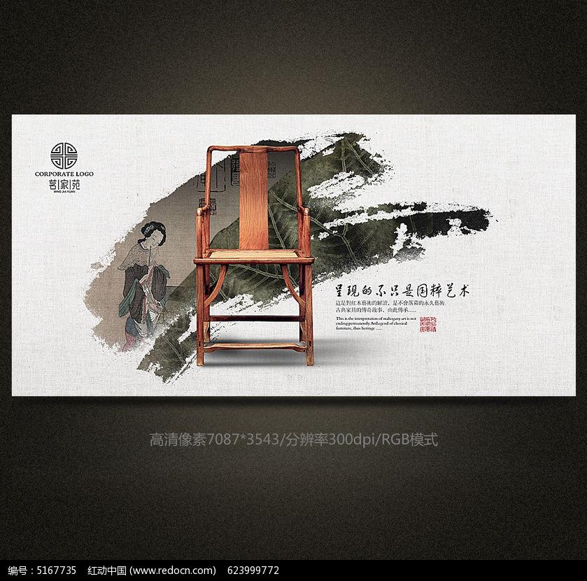 中国风水墨红木家具海报设计
