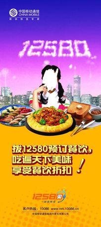 12580订餐海报psd素材