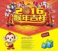 2016猴年吉祥新年快乐主题
