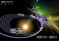奔腾汽车海报PSD素材