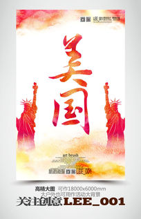 炫彩风美国旅游海报模版