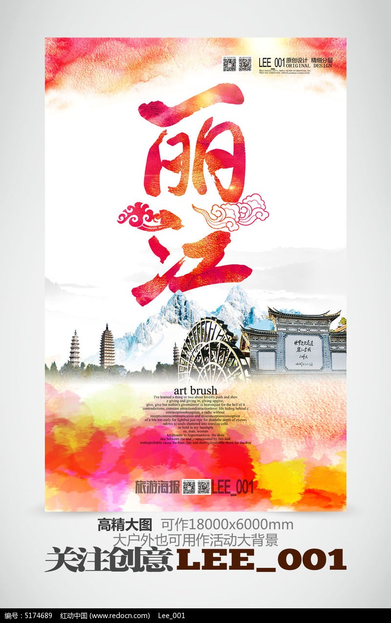 彩墨风丽江印象旅游宣传海报模版图片