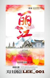 彩墨风丽江印象旅游宣传海报模版