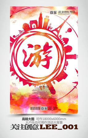 畅游世界之旅游公司旅行社海报模版