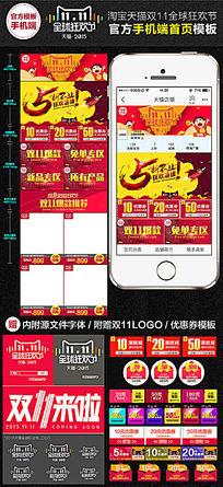 大红淘宝手机无线端首页模板