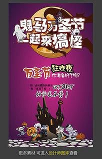 鬼马万圣节活动海报模板