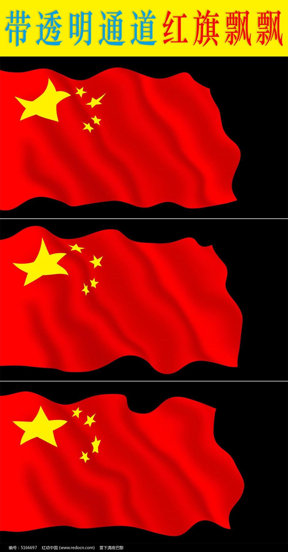 红旗飘飘平面图高清图片