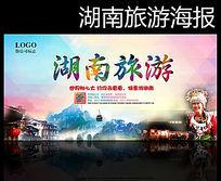 湖南旅游海报