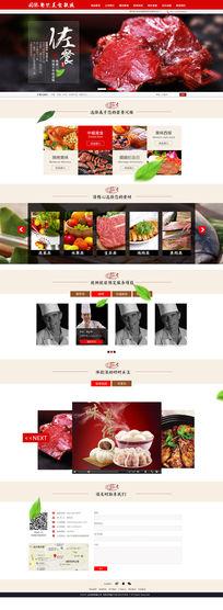 简洁风的餐饮美食网站首页psd分层 PSD