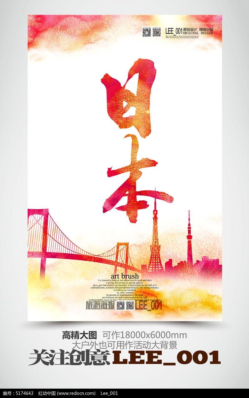 简约创意日本旅游海报模版图片