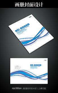 简约工业科技画册封面