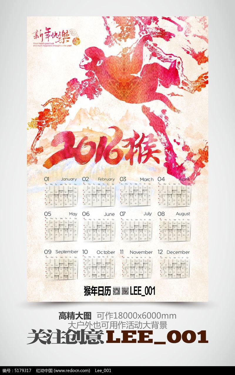 简约喜庆2016猴年日历创意挂画海报模版图片