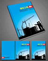 建筑工地画册封面