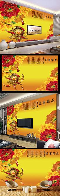 九鱼花开富贵中式客厅电视背景墙
