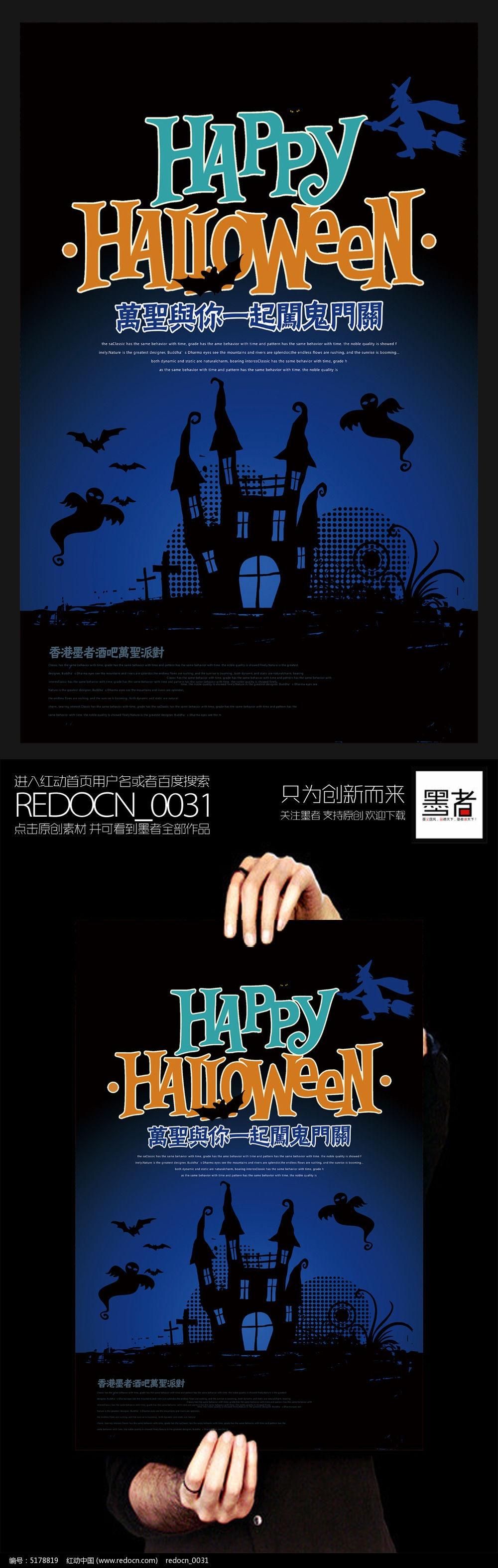 恐怖创意国外万圣节宣传海报模板图片