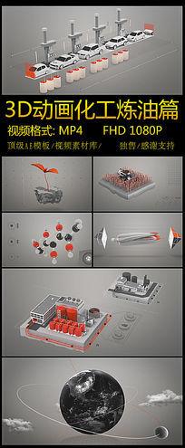 炫酷3d动画化工炼油特效视频素材