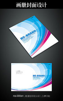 蓝色科技动感画册封面设计